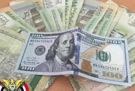 آخر تداول أسعار صرف العملات مقابل الريال اليمني ال 5 مساء الخميس 14 فبراير